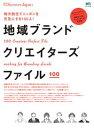 別冊Discover Japan 地域ブランドクリエイターズファイル【電子書籍】