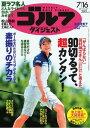 週刊ゴルフダイジェスト 2013年7月16日号2013年7月16日号【電子書籍】