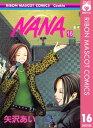 NANAーナナー 16【電子書籍】[ 矢沢あい ]