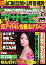 週刊アサヒ芸能 2015年8月27日号2015年8月27日号【電子書籍】