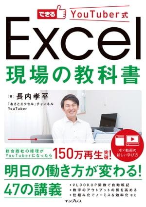 できるYouTuber式 Excel 現場の教科書【電子書籍】[ 長内 孝平 ]