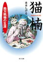 猫楠 南方熊楠の生涯【電子書籍】[ 水木 しげる ]