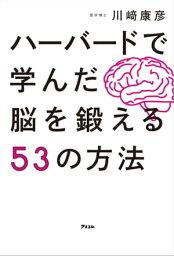ハーバードで学んだ脳を鍛える53の方法【電子書籍】[ 川崎康彦 ]