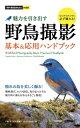 今すぐ使えるかんたんmini 野鳥撮影 魅力を引き出す 基本&応用ハンドブック【電子書籍】[ 戸塚学 ]