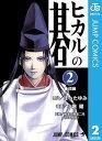 ヒカルの碁 2【電子書籍】[ ほったゆみ ]...