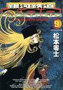 銀河鉄道999(9)【電子書籍】[松本零士]