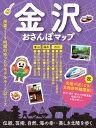 金沢おさんぽマップ【電子書籍】[ ブルーガイド編集部 ]