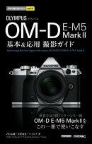 �������Ȥ��뤫��mini �����ѥ� OM-D E-M5 Mark II ���ܡ����ѻ��ƥ�����