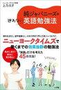 純ジャパニーズの迷わない英語勉強法【電子書籍】[ 上乃久子 ]...