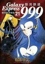 銀河鉄道999(21)【電子書籍】[松本零士]