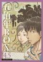 五佰年BOX〜Special Episode〜 4.5巻【電...