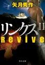リンクスII Revive【電子書籍】[ 矢月秀作 ]