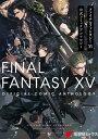 ファイナルファンタジーXV 公式コミックアンソロジー【電子書籍】 スクウェア エニックス