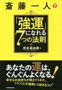 斎藤一人「強運」になれる7つの法則【電子書籍】[ 宮本真由美 ]