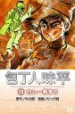 包丁人味平 〈19巻〉 カレー戦争6【電子書籍】[ 牛次郎[原作] ]