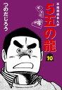 5五の龍(10)【電子書籍】[ つのだじろう ]