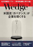 Wedge2016年3月号2016年3月号