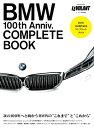 BMW100周年記念コンプリートブック【電子書籍】