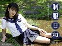 制服日和 放課後編 後藤香南子写真集【電子書籍】 会田我路
