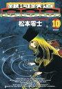 銀河鉄道999(10)【電子書籍】[松本零士]