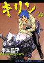 キリン / 34【電子書籍】 東本昌平