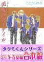 【合本版】タクミくんシリーズ(2) 3年生春夏編【電子書籍】[ ごとう しのぶ ]
