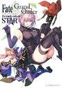 Fate/Grand Order アンソロジーコミック STAR1巻【電子書籍】 TYPE-MOON他