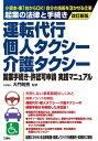 改訂新版 起業の法律と手続き運転代行・個人タクシー・介護タクシー 開業手続き・許認可申請実践マニュア