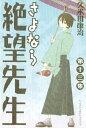 さよなら絶望先生13巻【電子書籍】[ 久米田康治 ]...