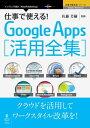 仕事で使える!Google Apps 活用全集【電子書籍】[ 佐藤 芳樹 ]