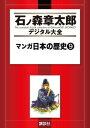 マンガ日本の歴史9巻【電子書籍】[ 石ノ森章太郎 ]