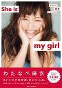 わたなべ麻衣 STYLEBOOK She is my girl 【電子版特典付】【電子書籍】[ わたなべ麻衣 ]