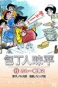 包丁人味平 〈15巻〉 カレー戦争2【電子書籍】[ 牛次郎[原作] ]