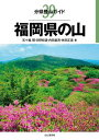 分県登山ガイド 39 福岡県の山【電子書籍】[ 五十嵐 賢 ]