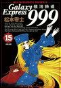 銀河鉄道999(15)【電子書籍】 松本零士