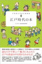 イラストでよくわかる 江戸時代の本【電子書籍】 ミニマル