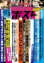 週刊ポスト 2016年 10月7日号【電子書籍】[ 週刊ポスト編集部 ]