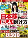 ダイヤモンドZAi 16年5月号【電子書籍】[ ダイヤモンド社 ]