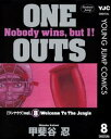 ONE OUTS 8【電子書籍】[ 甲斐谷忍 ]