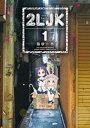 2LJK(1)【電子書籍】[ 猫砂一平 ]