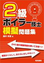 2級ボイラー技士模擬問題集【電子書籍】[ 藤井照重 ]
