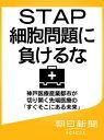 STAP細胞問題に負けるな 神戸医療産業都市が切り開く先端医療の「すぐそこにある未来」【電子書籍】[ 朝日新聞 ]