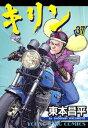 キリン / 37【電子書籍】 東本昌平
