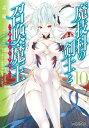 魔技科の剣士と召喚魔王 10【電子書籍】 孟倫(SDwing)