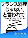 フランス料理じゃない、と言われて 「日本オリジナル」にこだわるミクニの30年【電子書籍】[ 朝日新聞