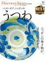 Discover Japan 特別編集 ベスト・オブ・ニッポンのうつわ【電子書籍】