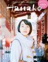 Hanako (ハナコ) 2017年 1月26日号 No.1125【電子書籍】[ Hanako編集部 ]