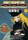 銀河鉄道999(6)【電子書籍】[ 松本零士 ]