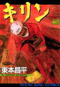 キリン / 20【電子書籍】 東本昌平