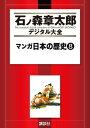 マンガ日本の歴史8巻【電子書籍】[ 石ノ森章太郎 ]